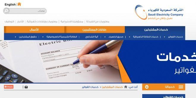 الاستعلام عن فاتورة الكهرباء السعودية عبر موقع شركة الكهرباء بالمملكة العربية السعودية Arab News Company Service