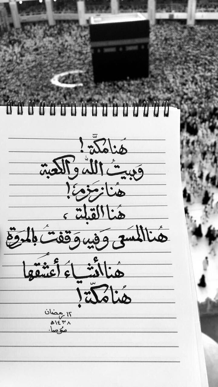 Pin By Ream On مكة والقلب لك مشتاق Arabic Love Quotes Love Quotes Quotes