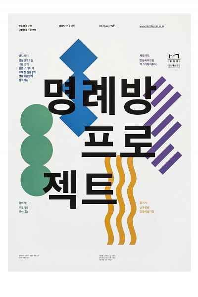 Korea Now ! Craft, design, mode et graphisme en Corée - du 19 septembre 2015 au 3 janvier 2016