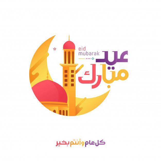 Happy Eid Mubarak Sms Messages 2019 Eid Mubarak Wishes Quotes Status Messages Sms Eid Mubarak Images Eid Mubarak Greetings Eid Mubarak