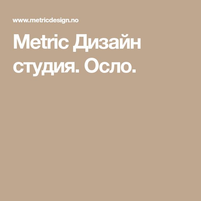 Metric  Дизайн студия.  Осло.