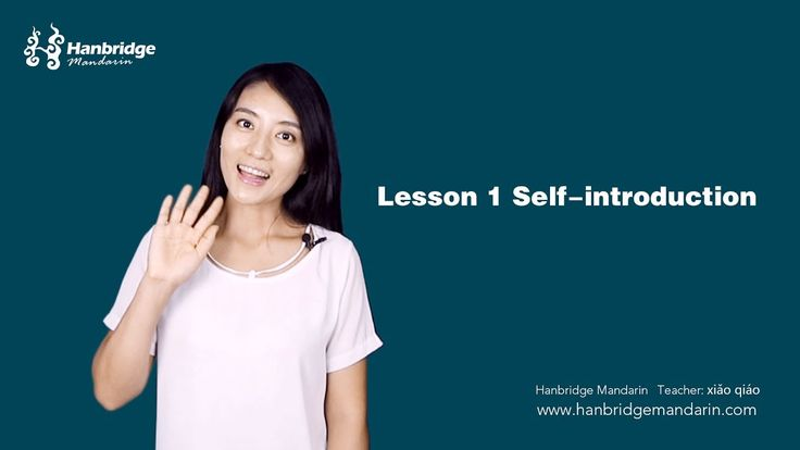 Daily Chinese Classroom- Lesson 1- Greeting and Self introduction
