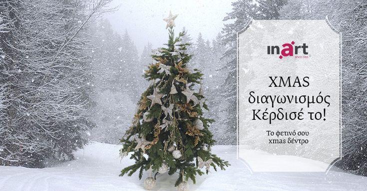 Τα Χριστούγεννα είναι άρρηκτα συνδεδεμένα με την οικογενειακή θαλπωρή και φυσικά με το στόλισμα του σπιτικού μας.
