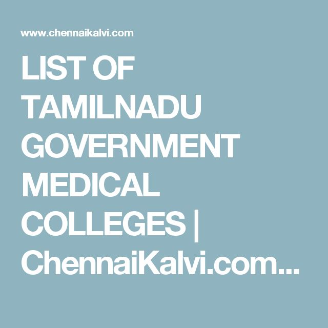 LIST OF TAMILNADU GOVERNMENT MEDICAL COLLEGES | ChennaiKalvi.com - Anna University April May 2016 Exam Results - Latest News