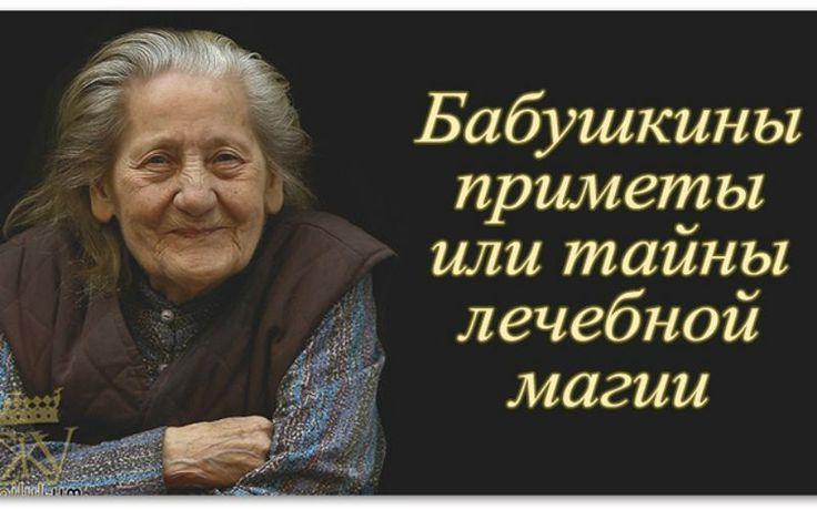Бабушки любят поворчать: дескать, молодые — все ученые, а простых элементарных правил не знают. Вот они: — Если спите головой на север: — это здоровье, хорошие сны и...