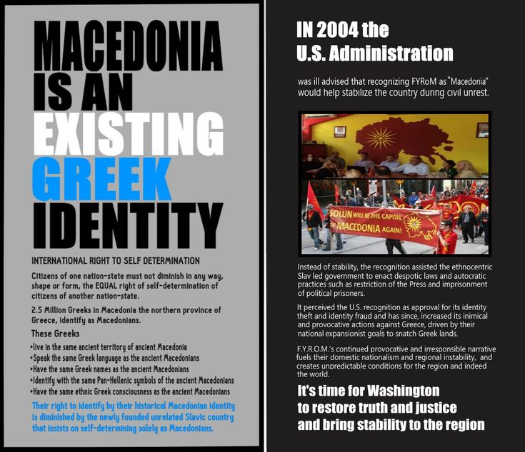 In 2004 the US Admin recognized FYRoM  by the Greek name Macedonia to stabilize the country during civil unrest.  FYRoM saw the recognition as approval for its identity theft & identity fraud & has since, increased its inimical & provocative actions against Greece, driven by their national expansionist goals to claim Greek lands. Sign the petition to restore truth & Justice for Macedonia #ThatsNotYourName…