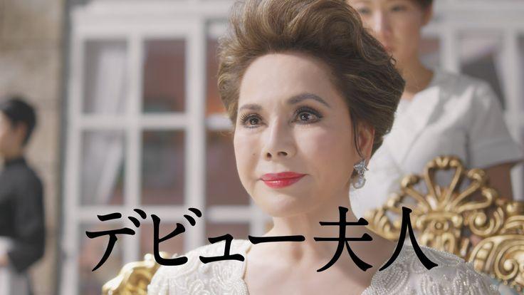 ソフトバンク CM 企業「デビュー夫人 誕生」篇(30秒)