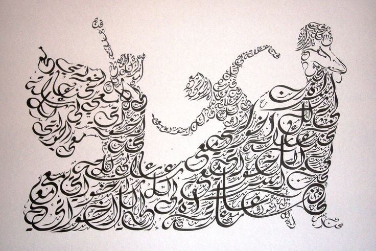 Sœurs de la calligraphie arabe de vent d'origine par EveritteBarbee