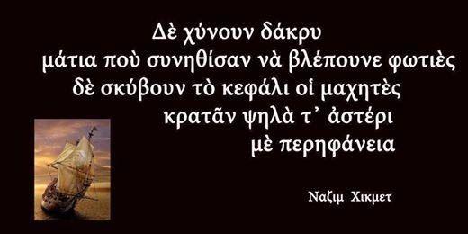 Rouge et Noir a Badem Ciflik: Ναζίμ Χικμέτ / Poem - Στοὺς δεκαπέντε συντρόφους (...