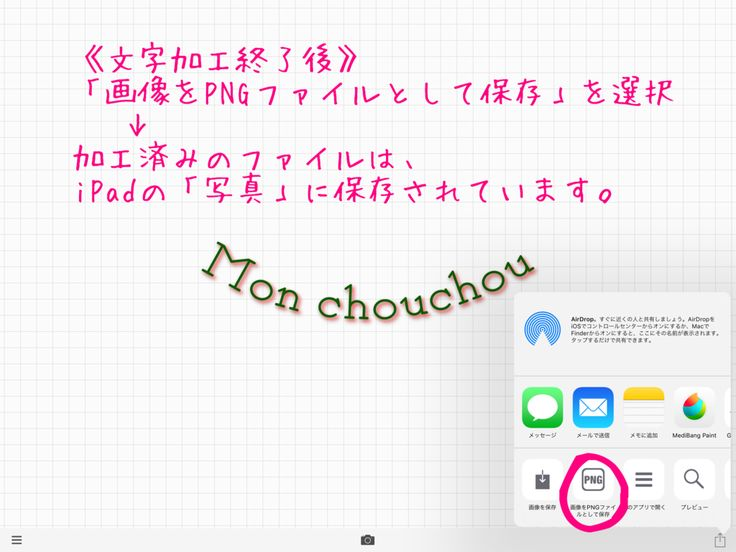 Procreateに文字入れする方法を思いついたというお話 Mon Chouchou Ipad アプリ テキスト ボックス 写真 文字