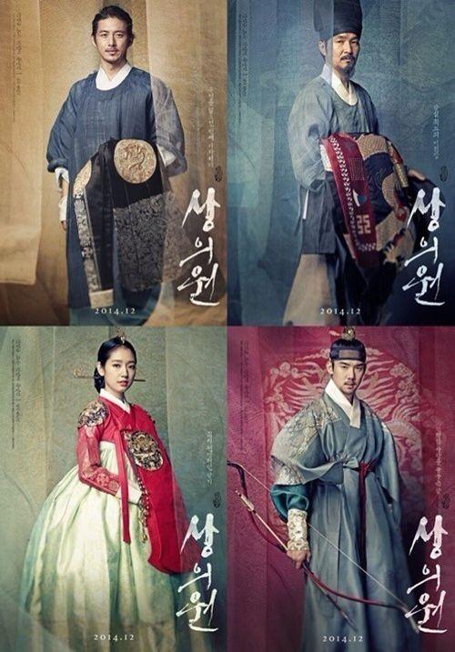 Hanbok, Korean traditional costume 상의원 (The Tailors, 2014)