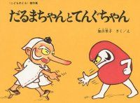 Tengu and Daruma Playing Paper, Rock, Scissors