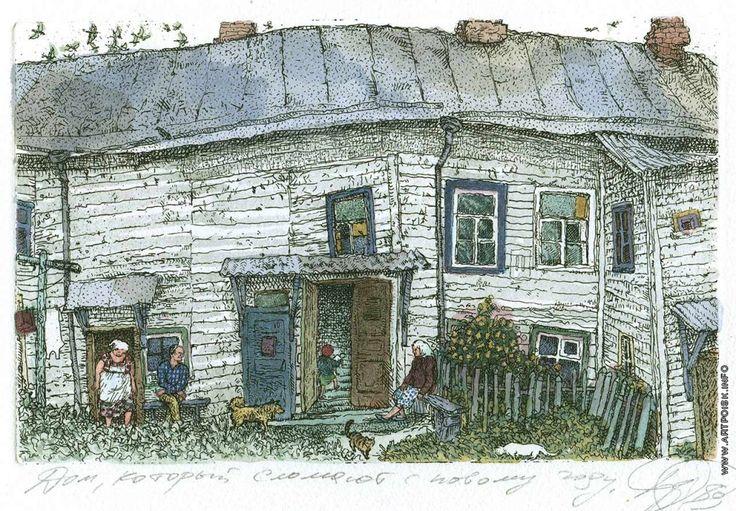 Дергилева Алена Ивановна [1952] Дом, который сломают в новом году. 1980