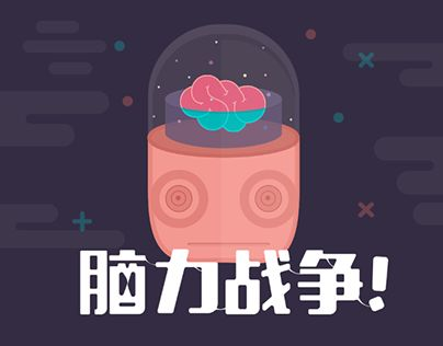 "Check out new work on my @Behance portfolio: ""脑力战争游戏—轻松记忆单词"" http://be.net/gallery/40403661/_"