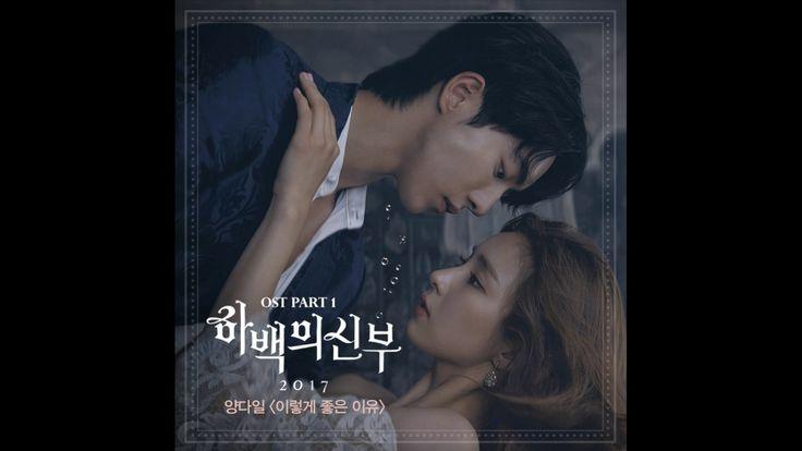 Yang Da ll - 이렇게 좋은 이유 (Bride Of The Water God OST Part 1) 하백의 신부 2017 O...
