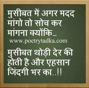 anmol vachan in hindi on name musibat me ...tumhara tha tumko de diya , kuch dair mere paas meeffoz pada tha , delivery boy hu joh tumhara tha tumko de diya , main toh sirf nimiit hu us ka...