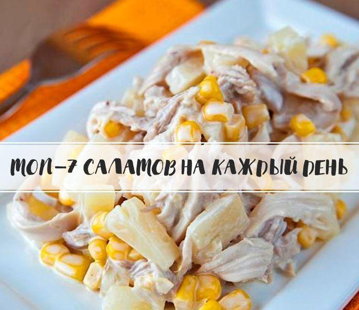 1. Салат с копченым сыром Ингредиенты: Морковь (сырая) — 1 шт. Сыр копченый — 100 г Колбаса копчёная — 100 г Чеснок — 3 зубчика Майонез — 2 ст. л. Кукуруза консервированная — 1 банка Соль, перец — по вкусу Приготовление: 1. Морковь и сыр натереть на терке. 2. Колбасу нарезать соломкой. Смешать морковь, сыр и колбасу. 3. Добавить кукурузу, чеснок и майонез. Украсить зеленью по желанию. 2. Салат с ананасами и курицей Ингредиенты: Куриное филе — 300 г Консервированные ананасы — 200 г Твердый…