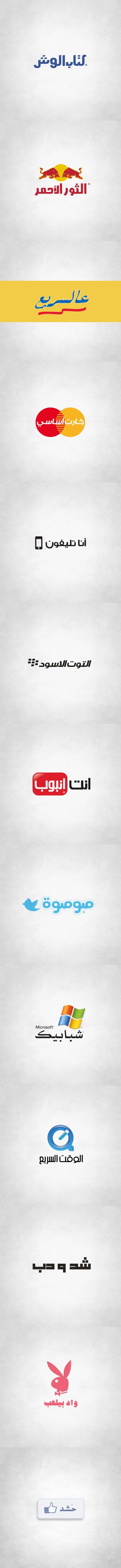 Famosas marcas escritas en árabe egipcio Mira esta serie de logotipos famosos adaptados a la escritura árabe egipcia.