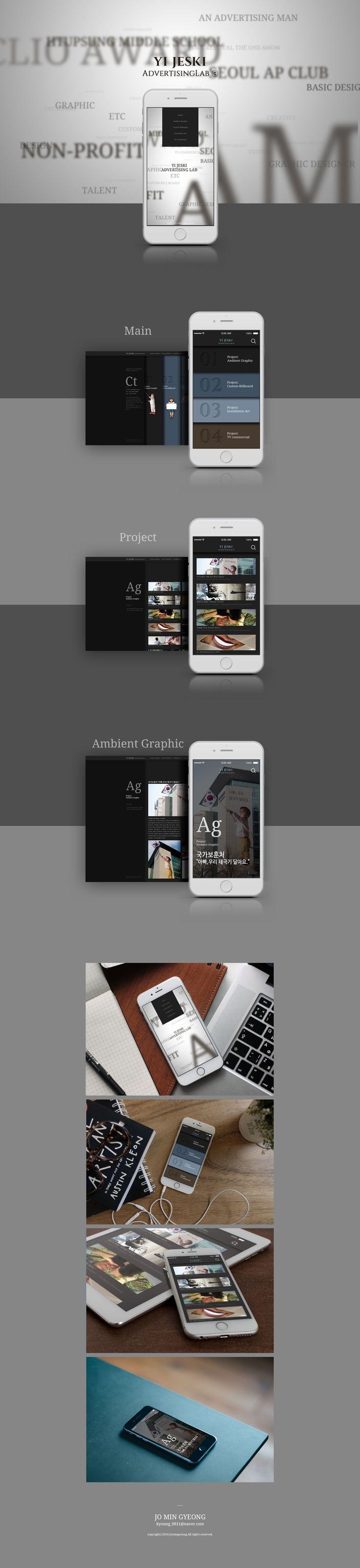 Mobile design / 모바일 디자인