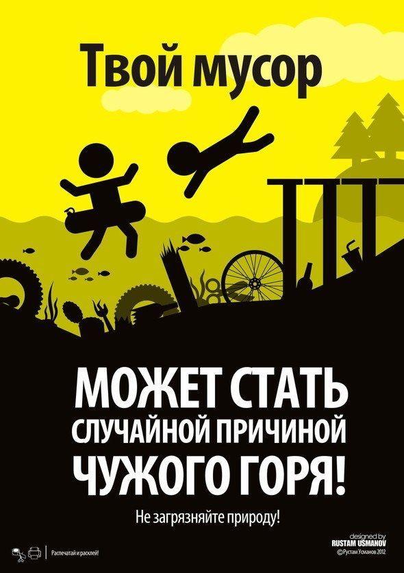 экологические плакаты рустам усманов
