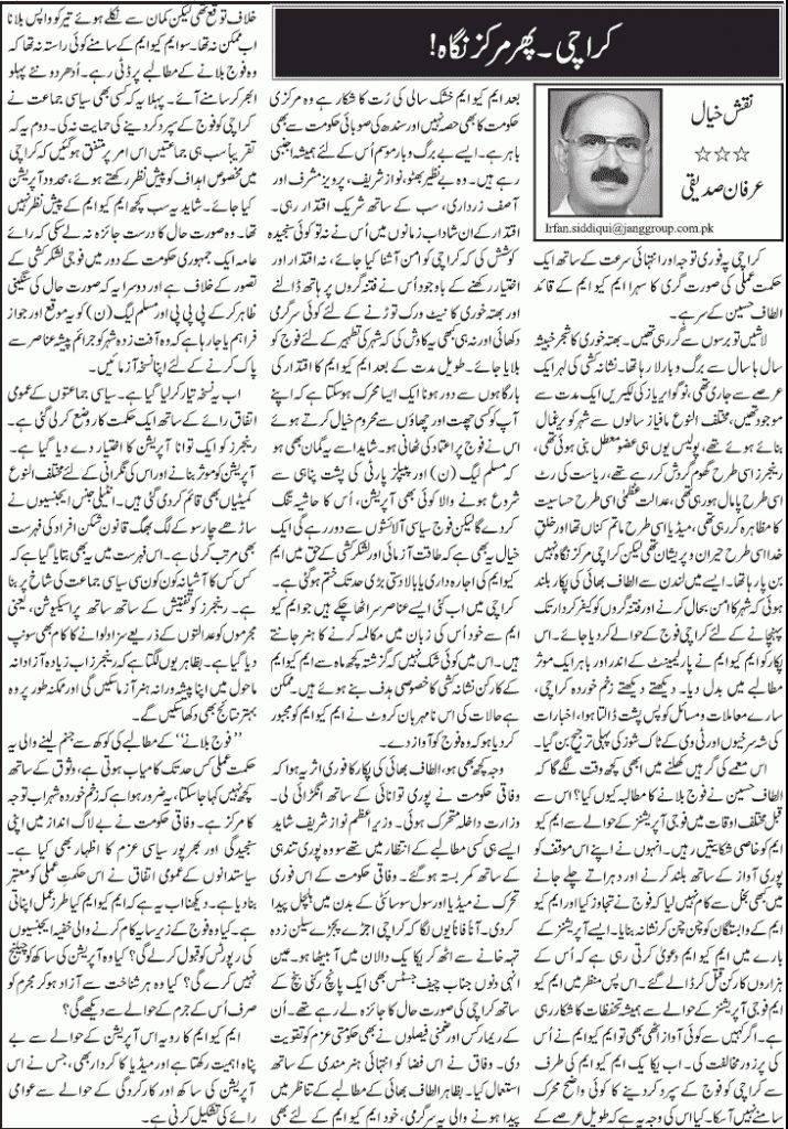 Urdu Column by Irfan Siddiqui Daily Jang 6 September 2013