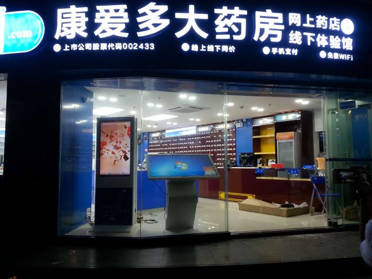 Smart device pharmacy #Kiosk #digital signage #ad player #LCD player #LCD Screen #Touch Screen