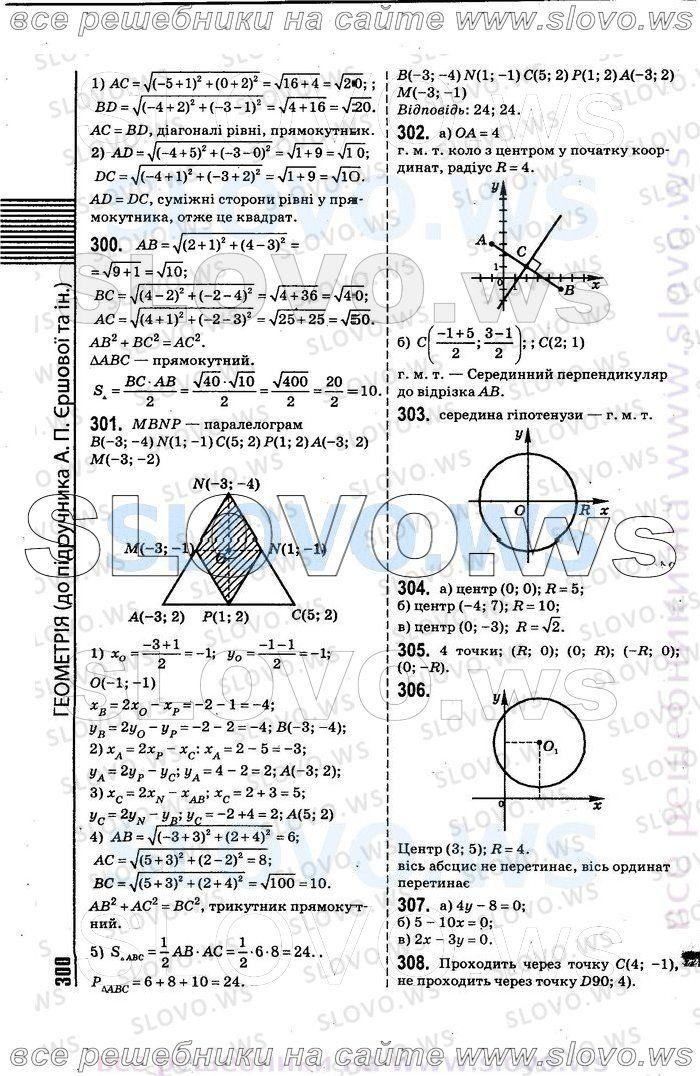 Готовое домашние задание по геометрии 2018 f.y шыныбеков 7 класс