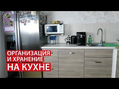 ОРГАНИЗАЦИЯ и ХРАНЕНИЕ на КУХНЕ ❖❖❖ КУХНЯ IKEA ❖❖❖ Cветлана Бисярина - YouTube