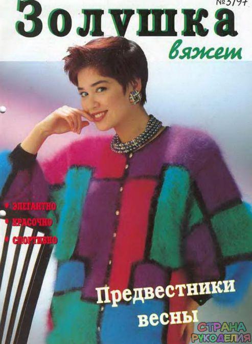 Золушка вяжет 1997-03 - Золушка Вяжет - Журналы по рукоделию - Страна рукоделия