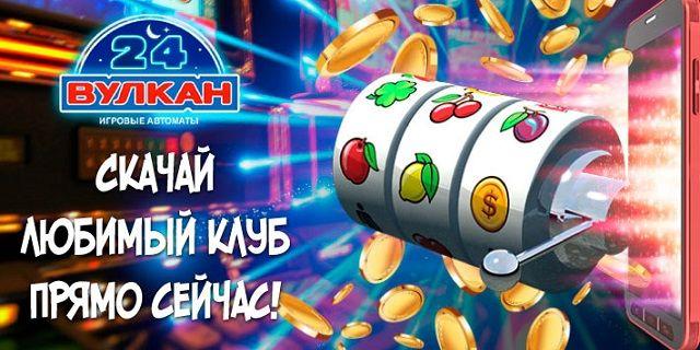 Онлайн казино вулкан для андроид на платья казино г владимир