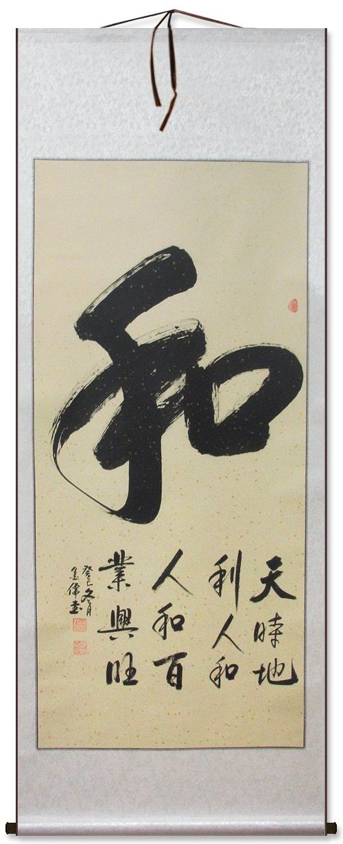 Peace / Harmony 和 Traditional scroll Chinese Rice paper Calligraphy, Custom Name in Chinese Calligraphy online with Poetry by Calligrapher Writing words art of calligraphy; Traditional scroll calligraphy. USD $ 58.00