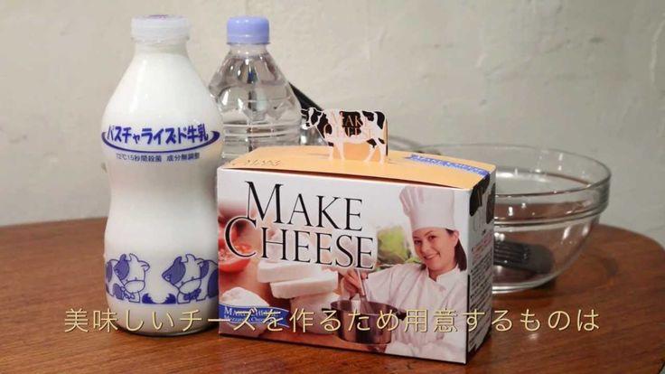 Make Cheese〜モッツァレラチーズの作り方レシピ〜 - YouTube
