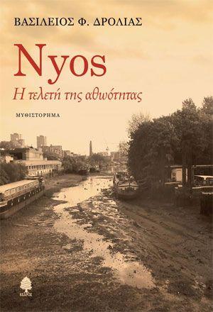 Nyos (κριτική) - Γράφει ο Δημήτρης Ντούρλιας Είναι κάποια βιβλία που ξεχωρίζουν από τα συνηθισμένα. Το ύφος τους, η δομή τους, το ίδιο το θέμα τους αλλά...