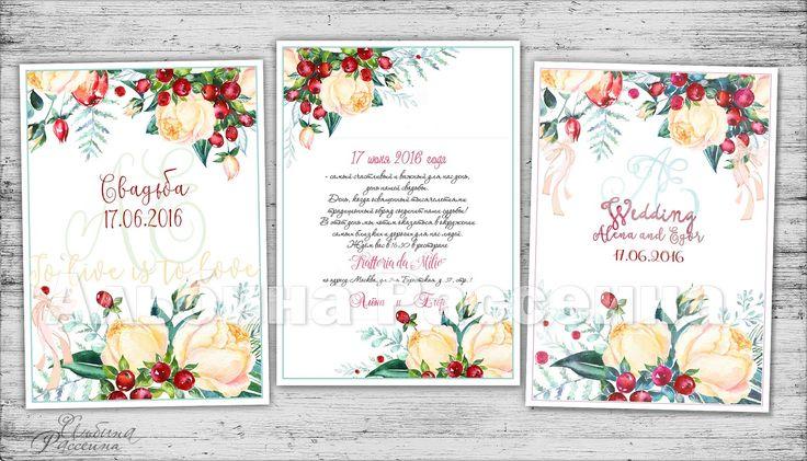♥ Приглашения на свадьбу Стильная свадьба Сайт дизайнера: Акварельные приглашения на свадьбу.