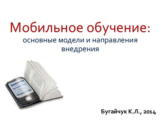 Мобильное обучение  by Константин Бугайчук via slideshare