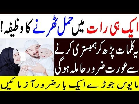 Powerful Wazifa For Pregnancy/Hamla Honay Ka Wazifa/Jaldi