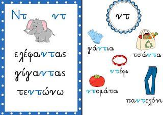Καρτέλα για την πινακίδα για τα δίψηφα σύμφωνα: Ντ