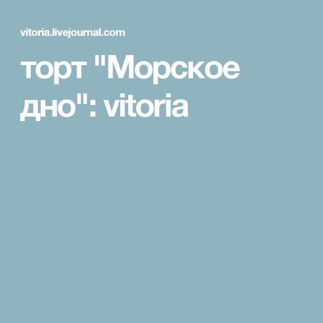 "торт ""Морское дно"": vitoria"