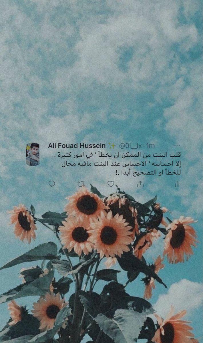 تاخذ الصوره سوي تاك للانستا 0i Ix Islamic Quotes Wallpaper Quran Quotes Islamic Wallpaper