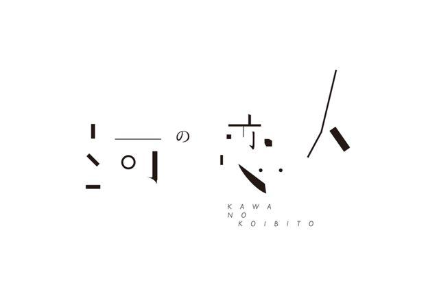 kawa-no-koibito - 映画タイトルロゴ AD・D
