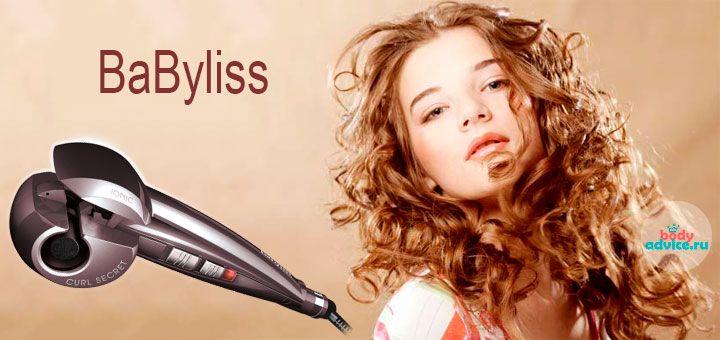 Автоматические щипцы для завивки волос от BaByliss.