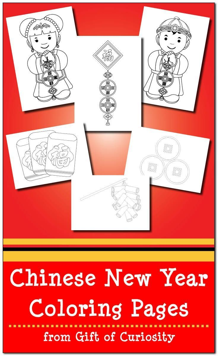 Free Chinese New Year coloring pages with six images in all. Perfect for celebrating Chinese New Year! || Gift of Curiosity
