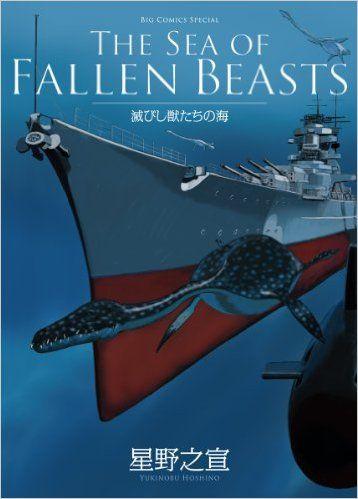 THE SEA OF FALLEN BEASTS 滅びし獣たちの海 (小学館版) 星野之宣