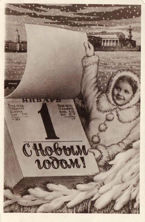 Открытки с новым годом 1954, дню медицинского