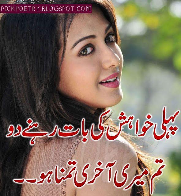 Best Poetry Quotes Of Love In Urdu: 9 Best Romantic Poetry Images On Pinterest