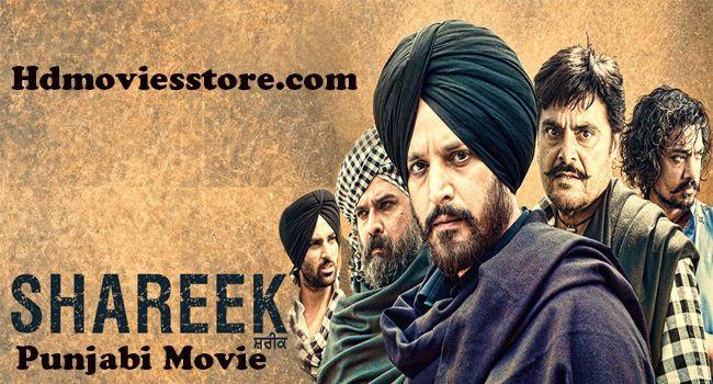 punjabi full movie shareek  movies