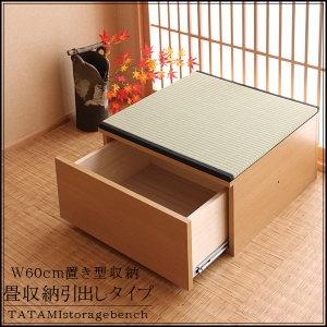 Made in Japan storage sitting chair stool 国産食卓椅子和ローチェスト和モダンシンプル木製3人掛け120cm畳座面引出し収納家具和室リビング