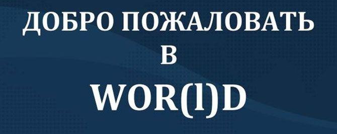 WOR(I)D Global Network - Сайт Алекса Кисса