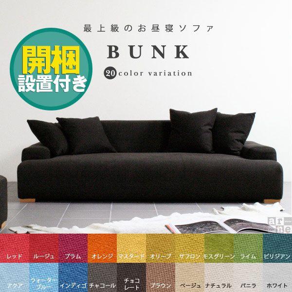 イタリア生地を使ったローソファ 日本製 送料無料 BUNK