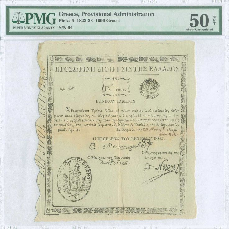 "1000 Grossi (Piastres) (25.ΑΠΡΙΛ.1823 / Handwritten), uniface. Serial no ""64"". Watermaked paper and small seal at upper right. Signed by Alexandros Mavrokordatos, Panoutsos Notaras and Theodoros Negris. Seal of the Ministry of Economy at bottom left."